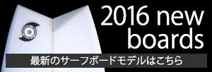 2016年の最新サーフボードモデル